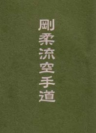 JKF OFFICIAL BOOK GOJU KAI, JAPAN KARATEDO FEDERATION