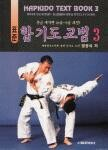 HAPKIDO TEXT BOOK 3