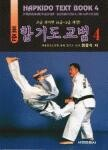 HAPKIDO TEXT BOOK 4
