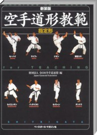 KARATEDO KATA MODEL FOR TEACHING